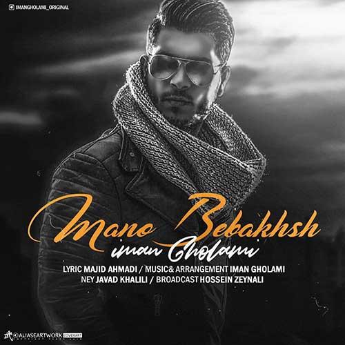 Iman Gholami Mano Bebakhsh - دانلود آهنگ ایمان غلامی به نام منو ببخش