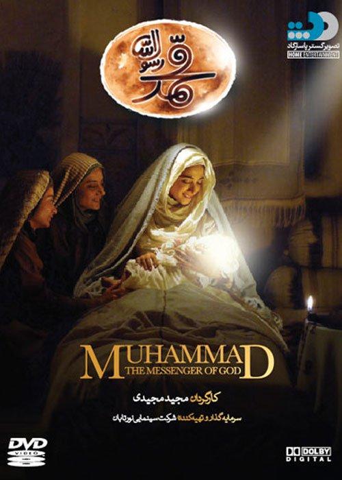 Mohammadddd - دانلود رایگان فیلم محمد رسول الله با کیفیت Bluray