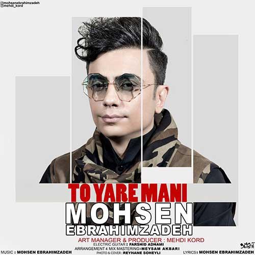 Mohsen Ebrahimzadeh To Yare Mani 1 - دانلود آهنگ محسن ابراهیم زاده به نام تو یار منی
