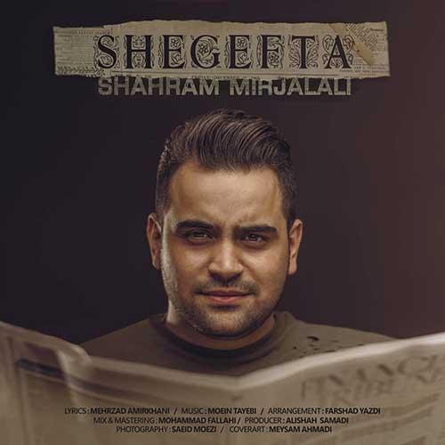 Shahram Mirjalali Shegefta - دانلود آهنگ شهرام میرجلالی به نام شگفتا