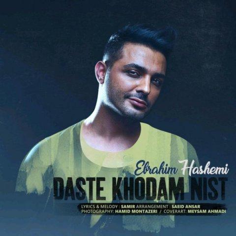 ebrahim hashemi daste khodam nist - دانلود آهنگ ابراهیم هاشمی به نام دست خودم نیست