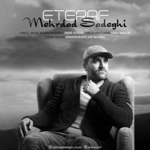 mehrdad sadeghi eteraf - دانلود آهنگ مهرداد صادقی به نام اعتراف