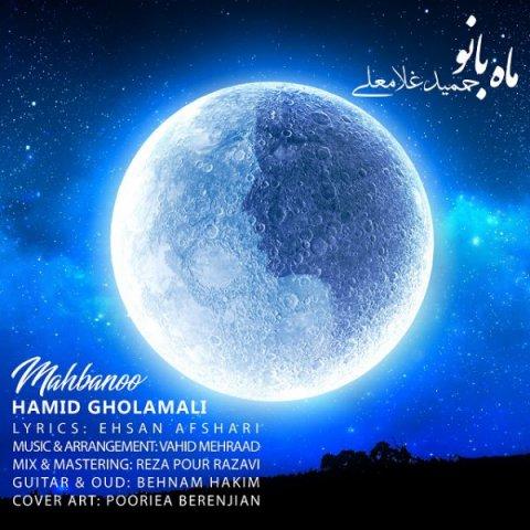 hamid gholamali mah banoo - دانلود آهنگ حمید غلامعلی به نام ماه بانو