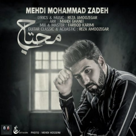 mehdi mohammadzadeh mohtaj - دانلود آهنگ مهدی محمدزاده به نام محتاج
