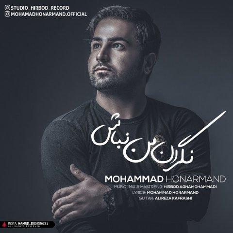 mohammad honarmand negarane man nabash - دانلود آهنگ محمد هنرمند به نام نگران من نباش