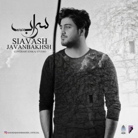 siavash javanbakhsh sarab - دانلود آهنگ سیاوش جوانبخش به نام سراب
