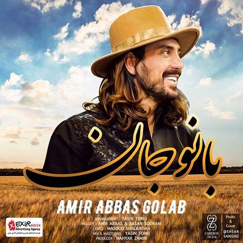 امیر عباس گلاب - بانو جان